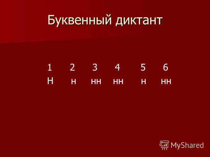 Буквеней диктант 1 2 3 4 5 6 Н н н н н н