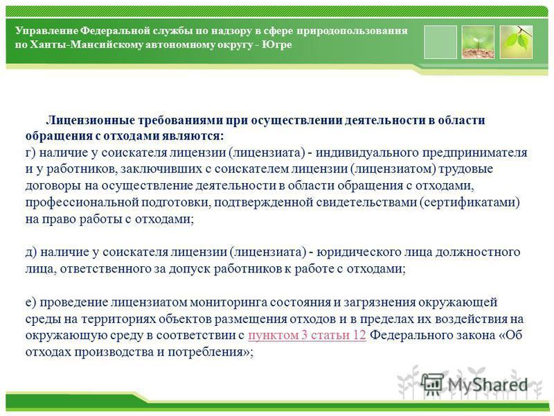 www.themegallery.com Управление Федеральной службы по надзору в сфере природопользования по Ханты-Мансийскому автономному округу - Югре Лицензионные требованиями при осуществлении деятельности в области обращения с отходами являются: г) наличие у сои