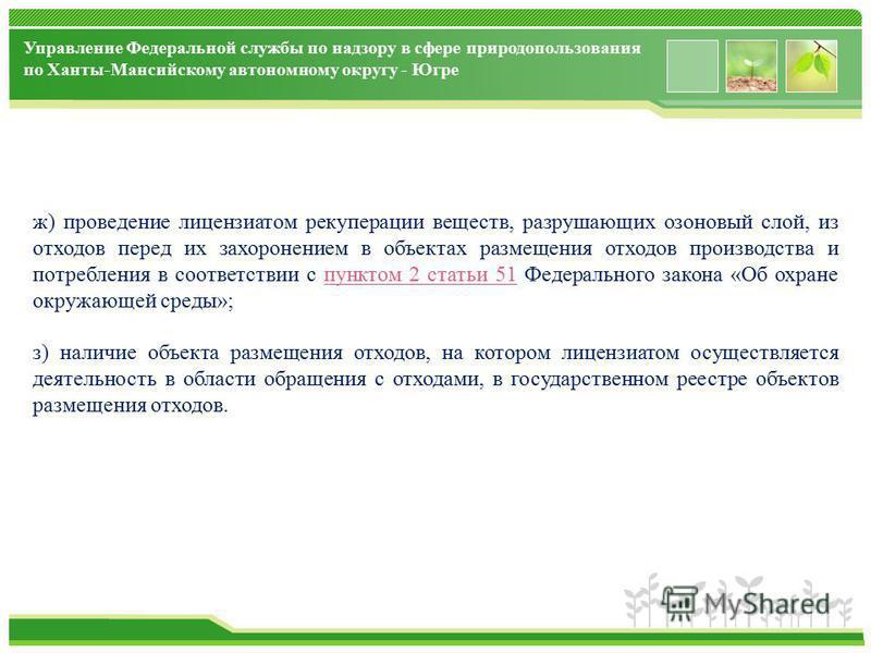 www.themegallery.com Управление Федеральной службы по надзору в сфере природопользования по Ханты-Мансийскому автономному округу - Югре ж) проведение лицензиатом рекуперации веществ, разрушающих озоновый слой, из отходов перед их захоронением в объек