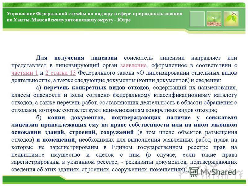 www.themegallery.com Управление Федеральной службы по надзору в сфере природопользования по Ханты-Мансийскому автономному округу - Югре Для получения лицензии соискатель лицензии направляет или представляет в лицензирующий орган заявление, оформленно