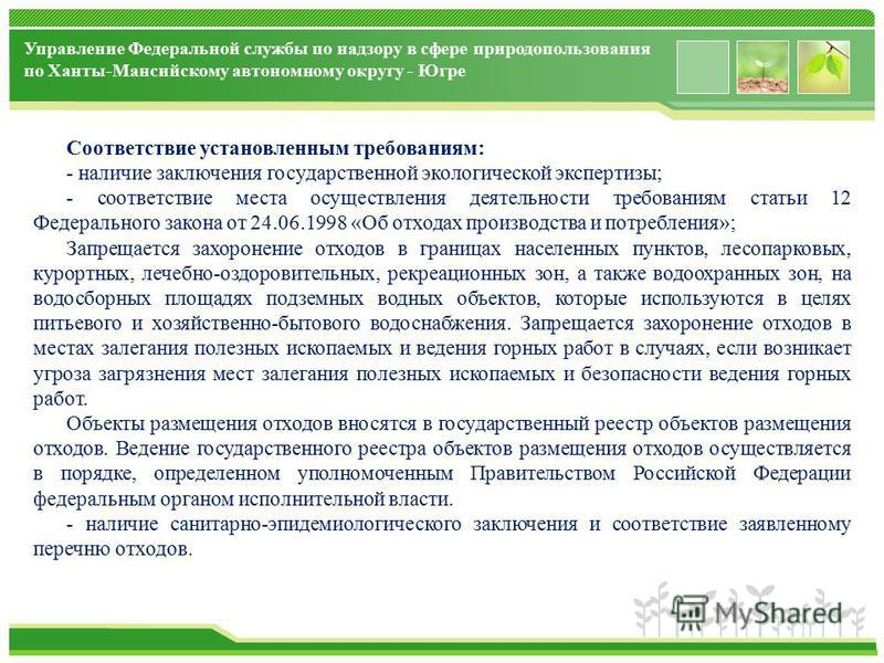 www.themegallery.com Управление Федеральной службы по надзору в сфере природопользования по Ханты-Мансийскому автономному округу - Югре Соответствие установленным требованиям: - наличие заключения государственной экологической экспертизы; - соответст