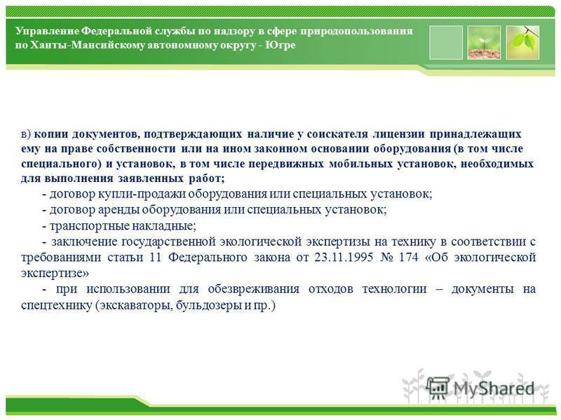 www.themegallery.com Управление Федеральной службы по надзору в сфере природопользования по Ханты-Мансийскому автономному округу - Югре в) копии документов, подтверждающих наличие у соискателя лицензии принадлежащих ему на праве собственности или на