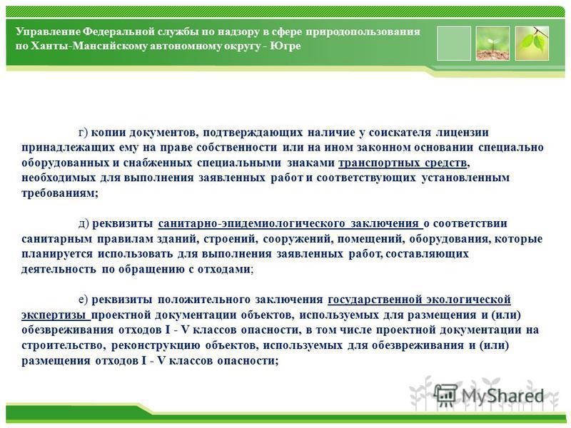 www.themegallery.com Управление Федеральной службы по надзору в сфере природопользования по Ханты-Мансийскому автономному округу - Югре г) копии документов, подтверждающих наличие у соискателя лицензии принадлежащих ему на праве собственности или на