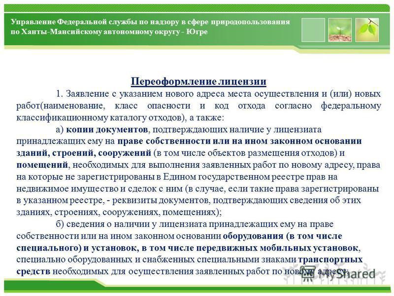 www.themegallery.com Управление Федеральной службы по надзору в сфере природопользования по Ханты-Мансийскому автономному округу - Югре Переоформление лицензии 1. Заявление с указанием нового адреса места осуществления и (или) новых работ(наименовани