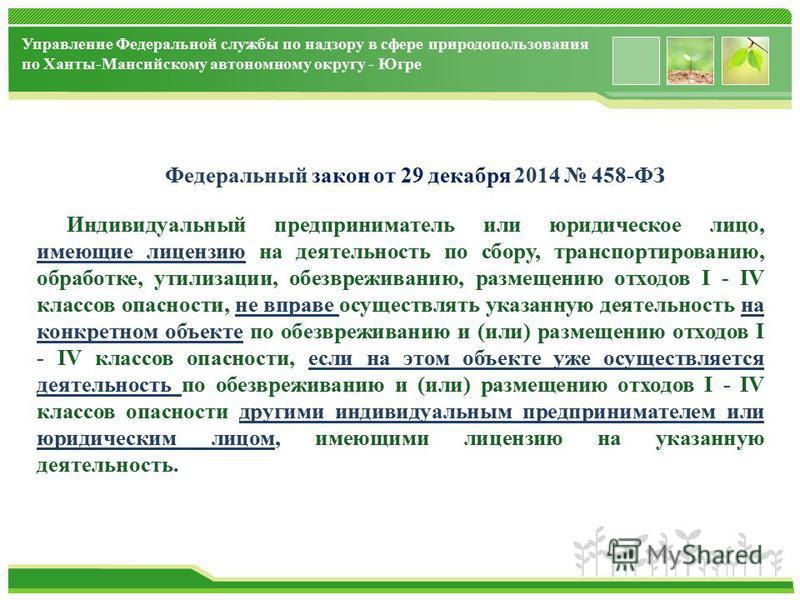 www.themegallery.com Управление Федеральной службы по надзору в сфере природопользования по Ханты-Мансийскому автономному округу - Югре Федеральный закон от 29 декабря 2014 458-ФЗ Индивидуальный предприниматель или юридическое лицо, имеющие лицензию