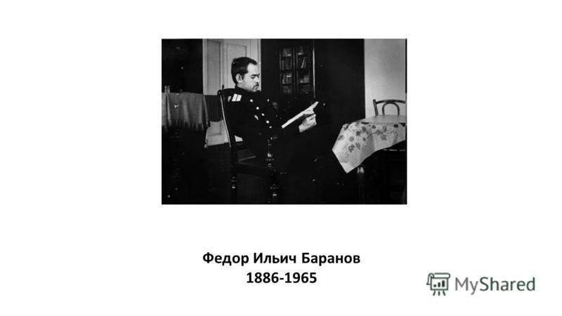 Федор Ильич Баранов 1886-1965
