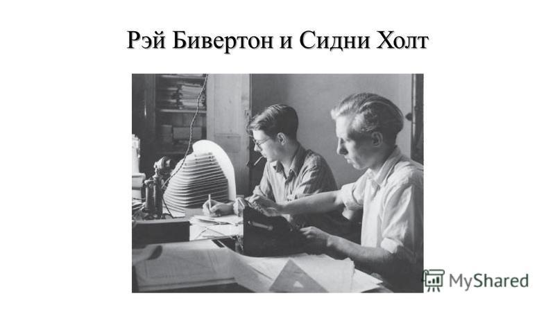 Рэй Бивертон и Сидни Холт