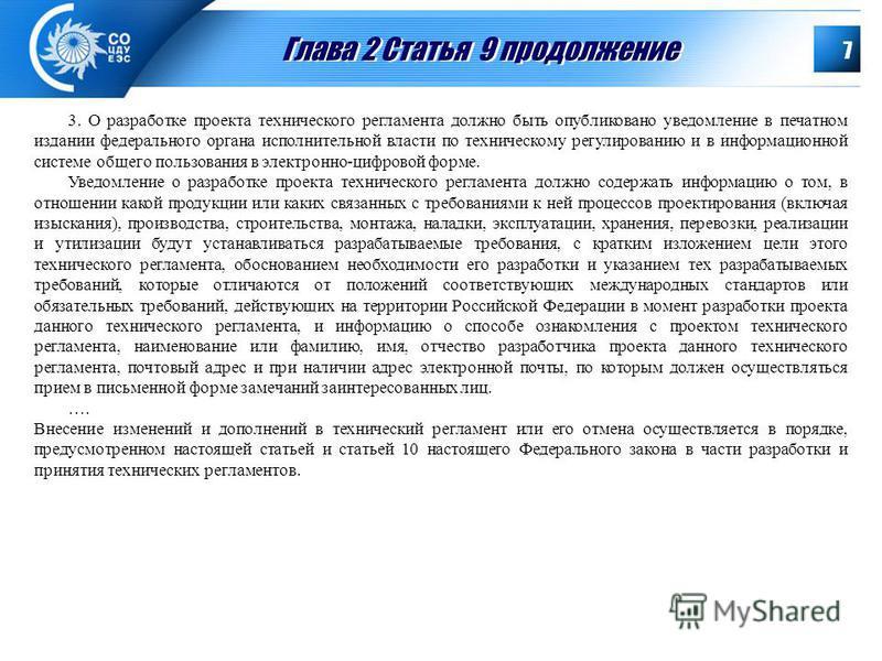 7 Глава 2 Статья 9 продолжение 3. О разработке проекта технического регламента должно быть опубликовано уведомление в печатном издании федерального органа исполнительной власти по техническому регулированию и в информационной системе общего пользован