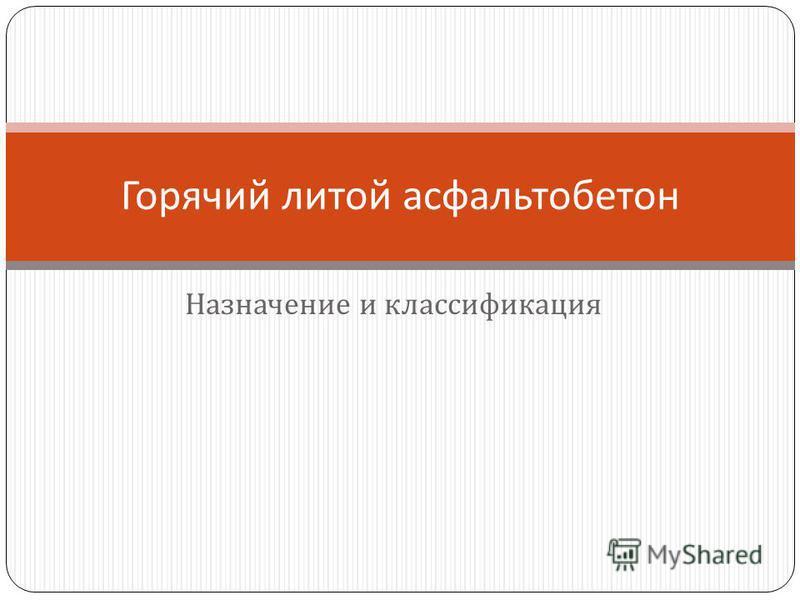 Назначение и классификация Горячий литой асфальтобетон