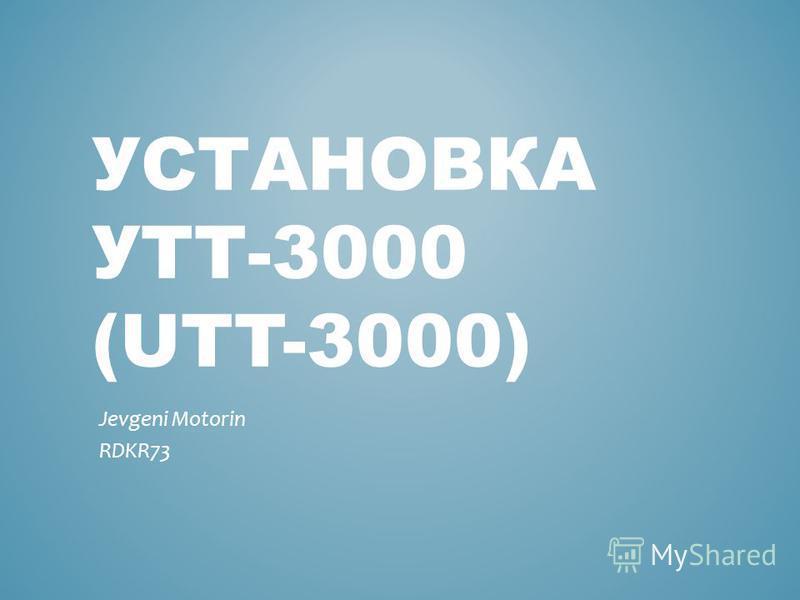 УСТАНОВКА УТТ-3000 (UTT-3000) Jevgeni Motorin RDKR73