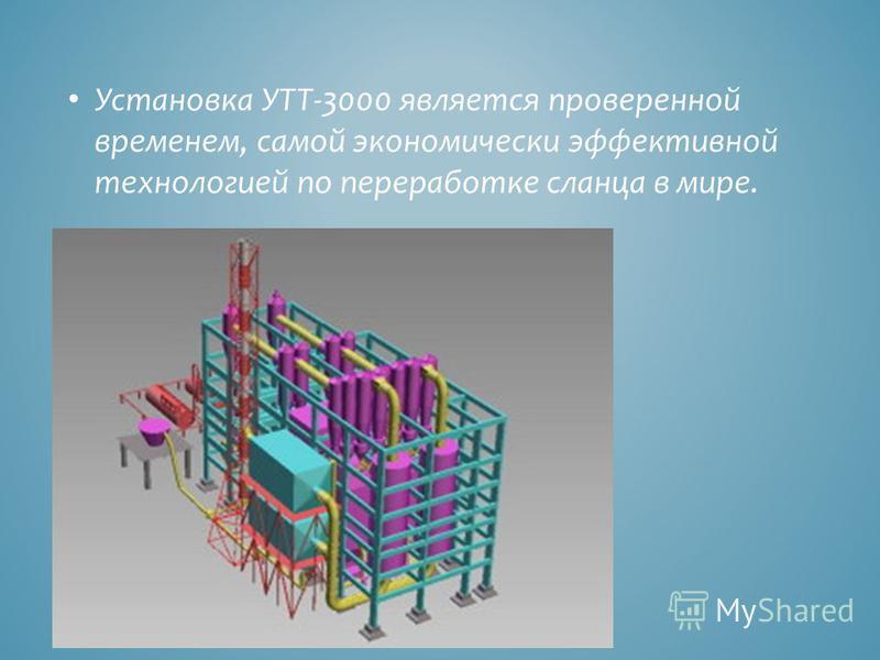 Установка УТТ-3000 является проверенной временем, самой экономически эффективной технологией по переработке сланца в мире.