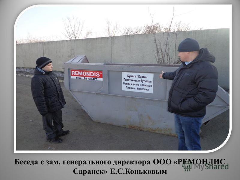 Беседа с зам. генерального директора ООО «РЕМОНДИС Саранск» Е.С.Коньковым