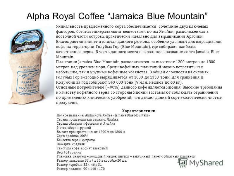 Alpha Royal Coffee Jamaica Blue Mountain Уникальность предложенного сорта обеспечивается сочетание двух ключевых факторов, богатая минеральными веществами почва Ямайки, расположенная в восточной части острова, практически идеально для выращивания Ара
