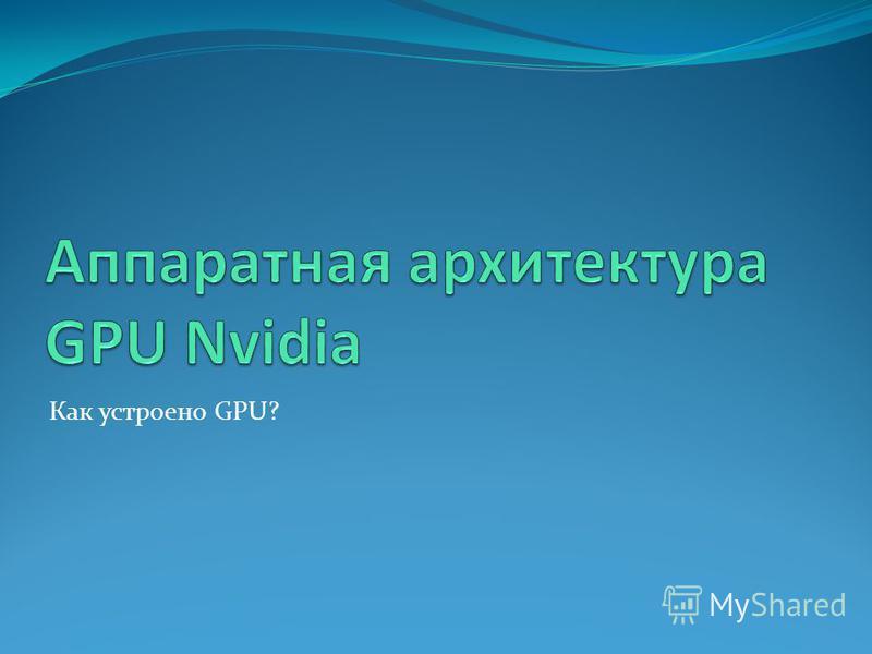 Как устроено GPU?
