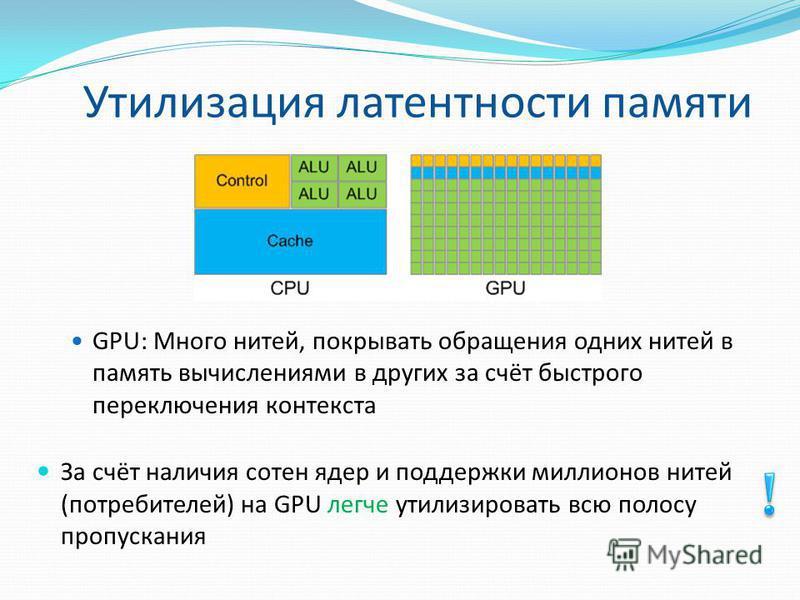 Утилизация латентности памяти GPU: Много нитей, покрывать обращения одних нитей в память вычислениями в других за счёт быстрого переключения контекста За счёт наличия сотен ядер и поддержки миллионов нитей (потребителей) на GPU легче утилизировать вс
