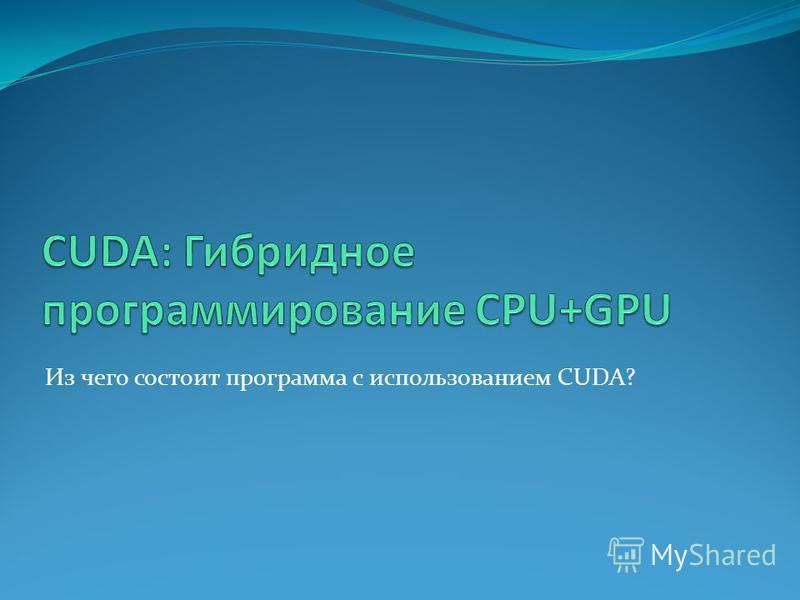 Из чего состоит программа с использованием CUDA?