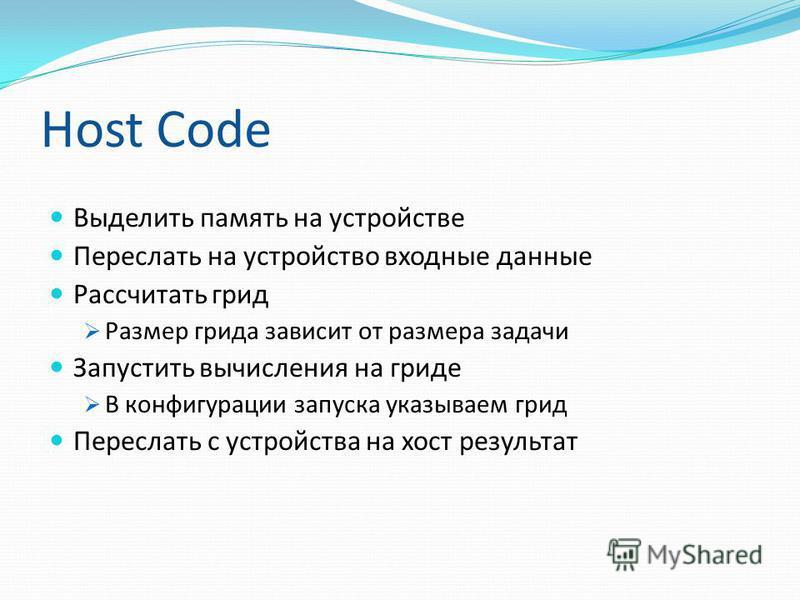 Host Code Выделить память на устройстве Переслать на устройство входные данные Рассчитать грид Размер гряда зависит от размера задачи Запустить вычисления на гриде В конфигурации запуска указываем грид Переслать с устройства на хост результат