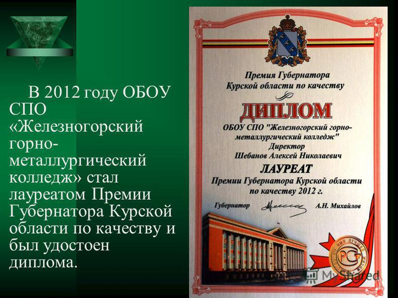 В 2012 году ОБОУ СПО «Железногорский горно- металлургический колледж» стал лауреатом Премии Губернатора Курской области по качеству и был удостоен диплома. :