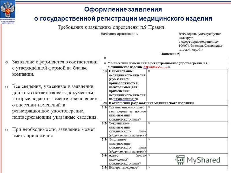 Требования к заявлению определены п.9 Правил. Оформление заявления о государственной регистрации медицинского изделия 4 o Заявление оформляется в соответствии с утверждённой формой на бланке компании. o Все сведения, указанные в заявлении должны соот
