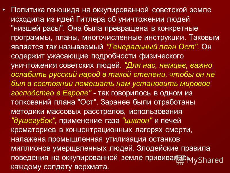 Политика геноцида на оккупированной советской земле исходила из идей Гитлера об уничтожении людей