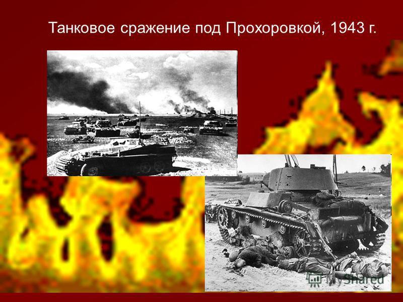 Танковое сражение под Прохоровкой, 1943 г.
