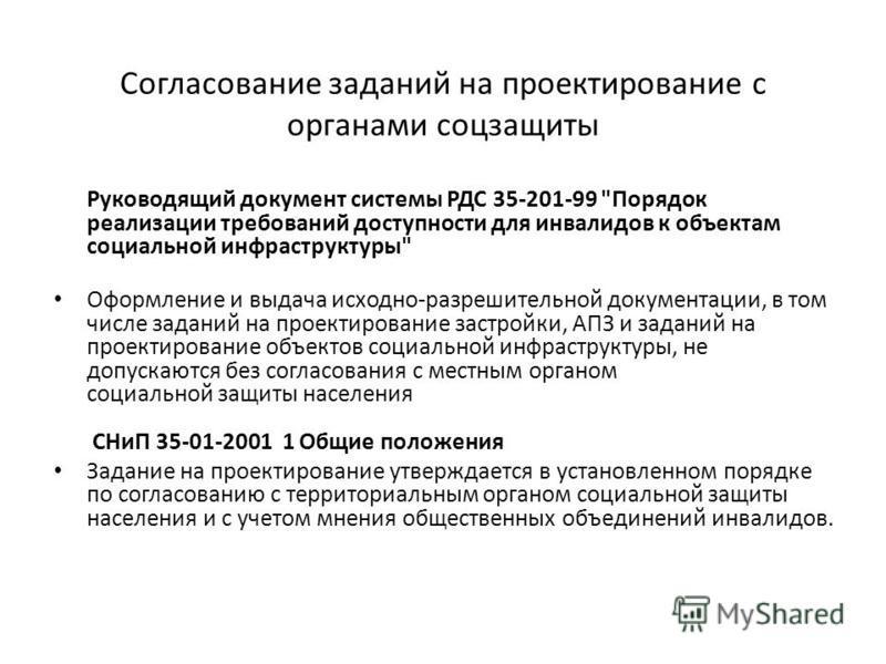 Согласование заданий на проектирование с органами соцзащиты Руководящий документ системы РДС 35-201-99