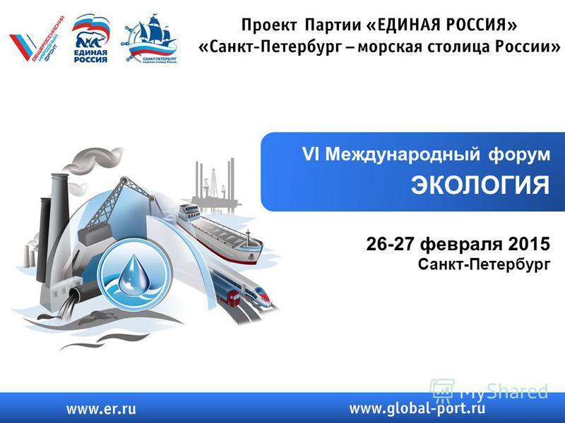 VI Международный форум ЭКОЛОГИЯ 26-27 февраля 2015 Санкт-Петербург
