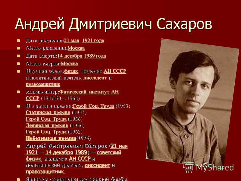 Андрей Дмитриевич Сахоров Дата рождения:21 мая, 1921 года Дата рождения:21 мая, 1921 года 21 мая 1921 года 21 мая 1921 года Место рождения:Москва Место рождения:Москва Москва Дата смерти:14 декабря 1989 года Дата смерти:14 декабря 1989 года 14 декабр