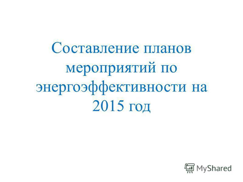 Составление планов мероприятий по энергоэффективности на 2015 год