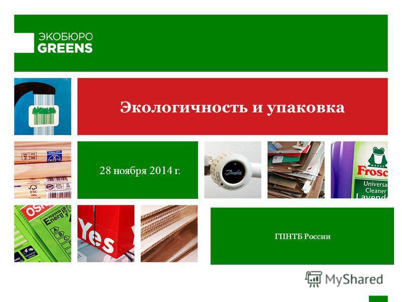 28 ноября 2014 г. Экологичность и упаковка ГПНТБ России