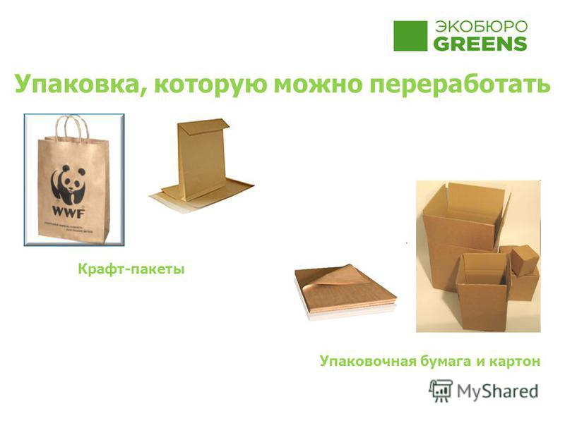 Упаковка, которую можно переработать Крафт-пакеты Упаковочная бумага и картон