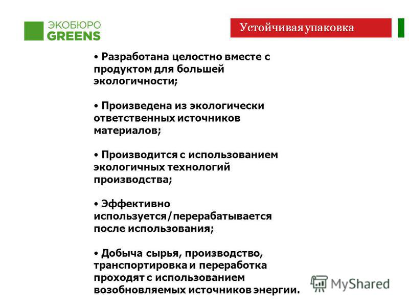 Устойчивая упаковка Разработана целостно вместе с продуктом для большей экологичности; Произведена из экологически ответственных источников материалов; Производится с использованием экологичных технологий производства; Эффективно используется/перераб