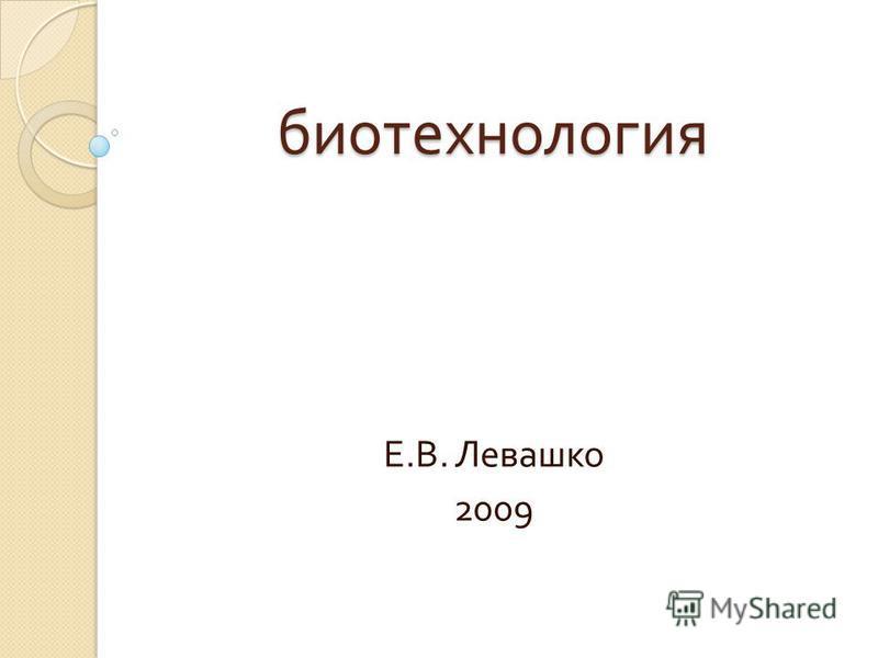 биотехнология Е. В. Левашко 2009