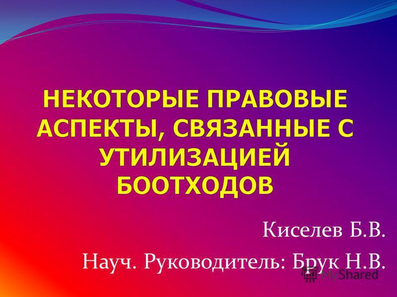 Киселев Б.В. Науч. Руководитель: Брук Н.В.