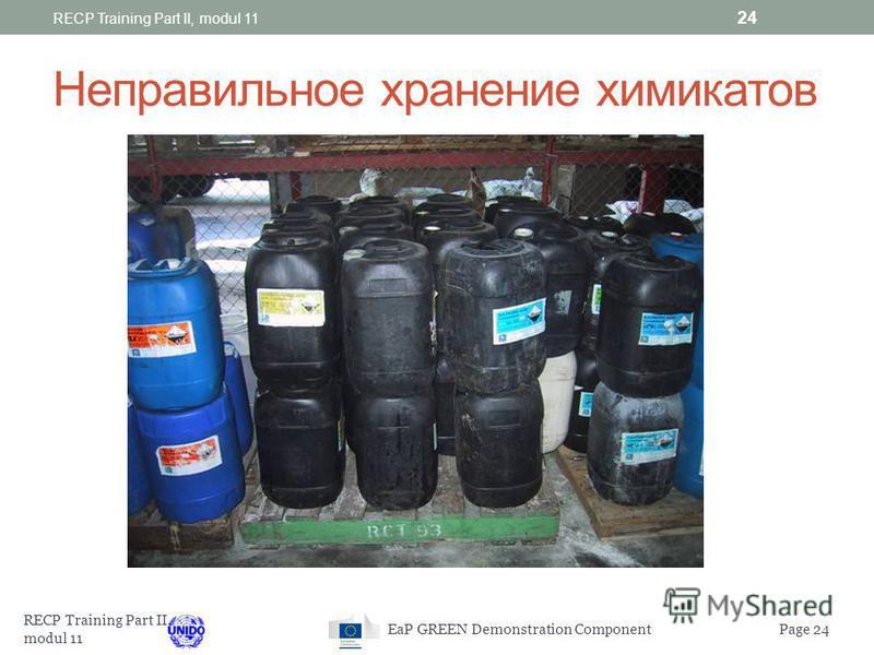 RECP Training Part II, modul 11 Page 23EaP GREEN Demonstration Component Возможные системы дозировки химикатов RECP Training Part II, modul 11 23