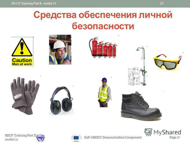RECP Training Part II, modul 11 Page 26EaP GREEN Demonstration Component Акт безопасности «рабочих» Обязанность идентификации и определения характеристик для работодателя (список опасных веществ) Обязанность определения мер по безопасности и охране з