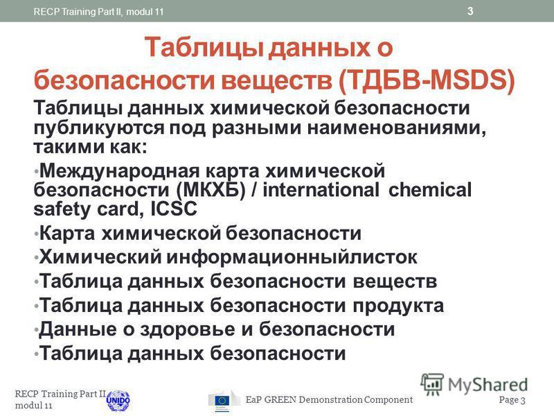 Page 2EaP GREEN Demonstration Component Химикаты … В мире используются более чем 100.000 видов химикатов Органические растворители наносят вред атмосфере Хлорированные углеводороды вредят атмосфере Цианиды и токсичные металлы (хром, кадмий……) угрожаю