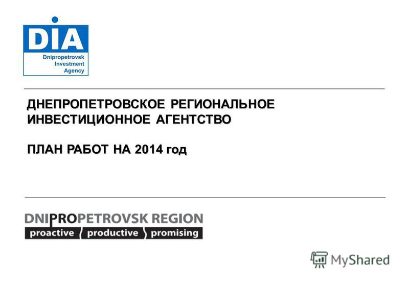 ДНЕПРОПЕТРОВСКОЕ РЕГИОНАЛЬНОЕ ИНВЕСТИЦИОННОЕ АГЕНТСТВО ПЛАН РАБОТ НА 2014 год