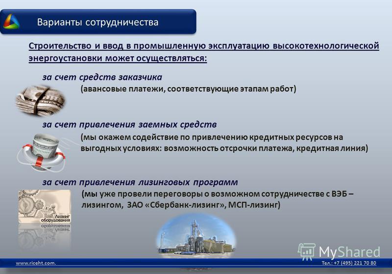 Варианты сотрудничества www.riceht.com. Тел.: +7 (495) 221 70 80 Строительство и ввод в промышленную эксплуатацию высокотехнологической энергоустановки может осуществляться: за счет средств заказчика (авансовые платежи, соответствующие этапам работ)