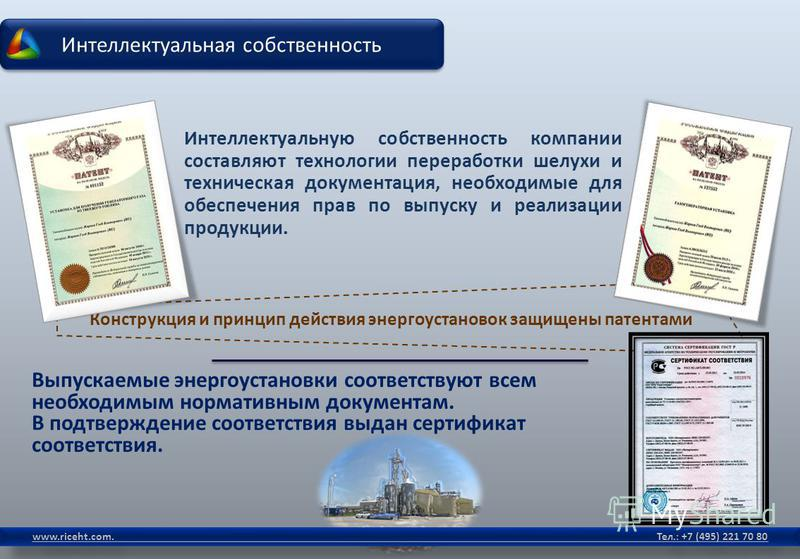 Интеллектуальная собственность www.riceht.com. Тел.: +7 (495) 221 70 80 Выпускаемые энергоустановки соответствуют всем необходимым нормативным документам. В подтверждение соответствия выдан сертификат соответствия. Конструкция и принцип действия энер