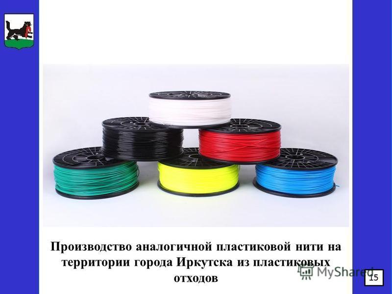 15 Производство аналогичной пластиковой нити на территории города Иркутска из пластиковых отходов