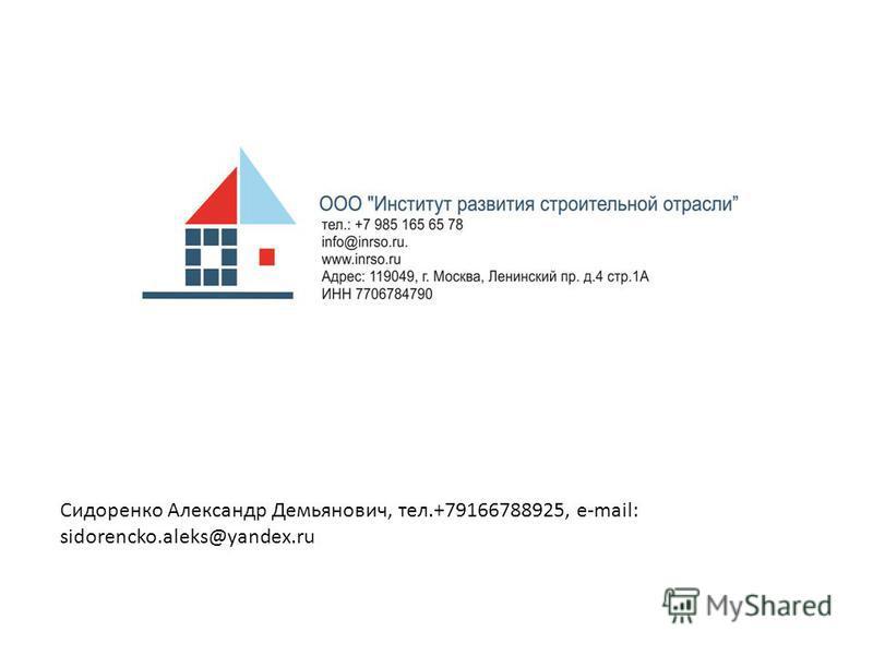 Сидоренко Александр Демьянович, тел.+79166788925, e-mail: sidorencko.aleks@yandex.ru