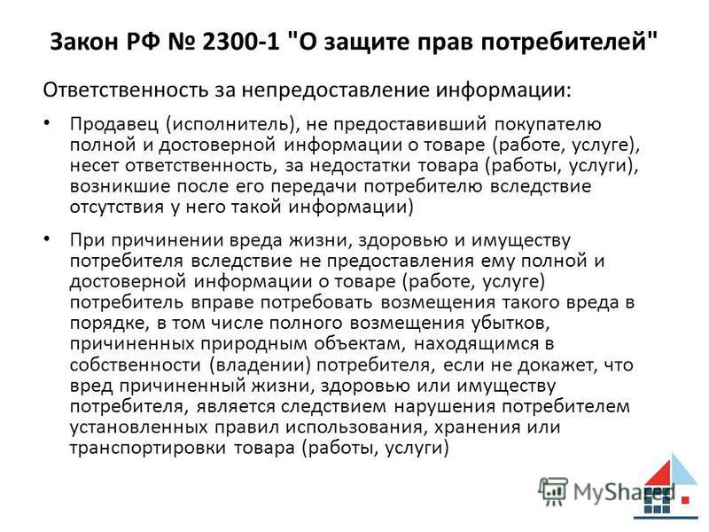 Закон РФ 2300-1