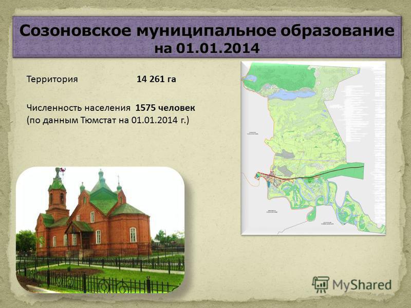 Территория Численность населения 1575 человек (по данным Тюмстат на 01.01.2014 г.) 14 261 га