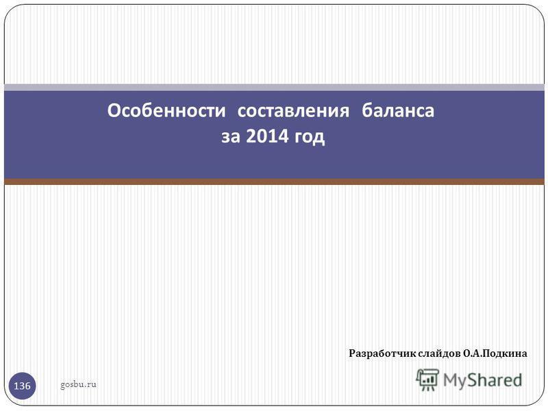 Разработчик слайдов О. А. Подкина 136 Особенности составления баланса за 2014 год gosbu.ru