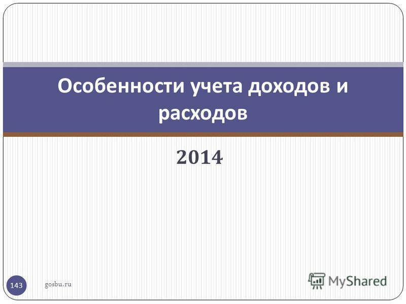 2014 143 Особенности учета доходов и расходов gosbu.ru