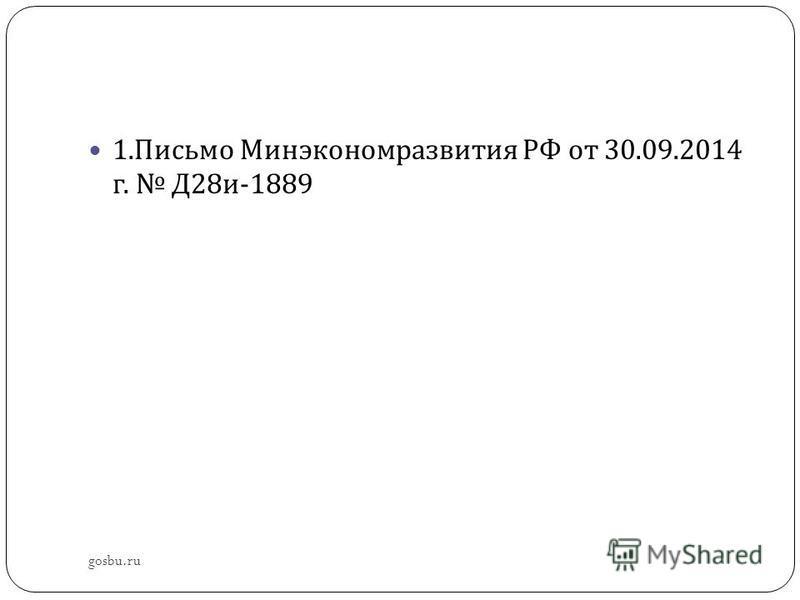 gosbu.ru 1. Письмо Минэкономразвития РФ от 30.09.2014 г. Д 28 и -1889