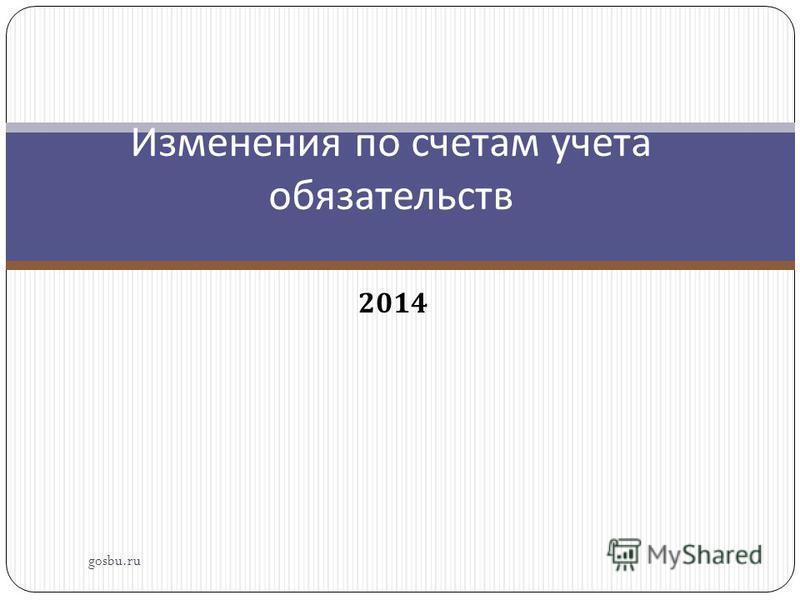 2014 Изменения по счетам учета обязательств gosbu.ru
