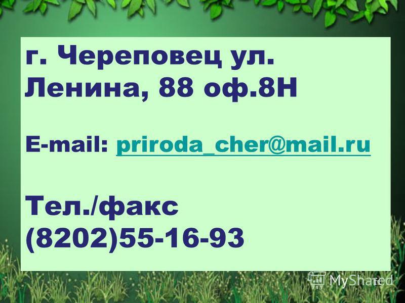 11 г. Череповец ул. Ленина, 88 оф.8Н E-mail: priroda_cher@mail.rupriroda_cher@mail.ru Тел./факс (8202)55-16-93