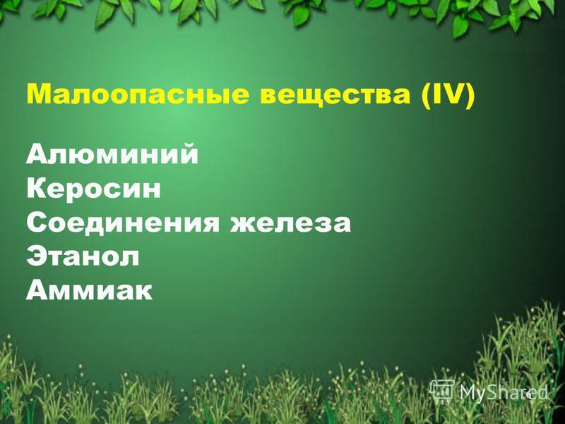 6 Малоопасные вещества (IV) Алюминий Керосин Соединения железа Этанол Аммиак